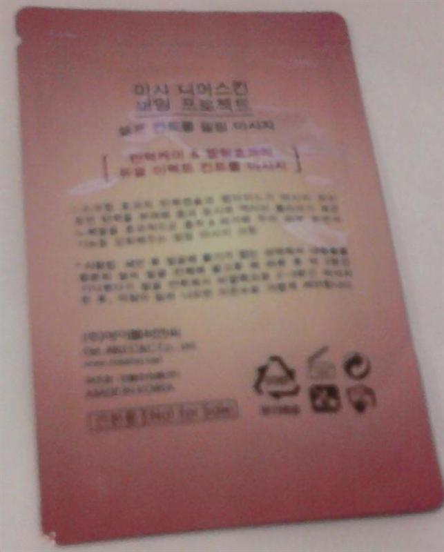 韓國的試用包