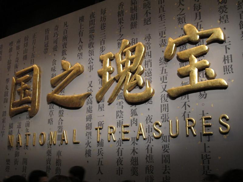 National Treasure room