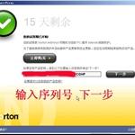 NAV2010-注册2.jpg
