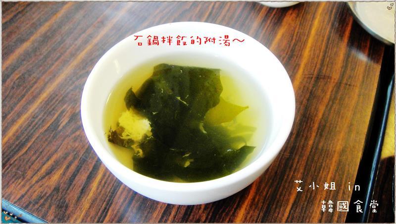 石鍋拌飯的湯
