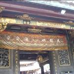 20090908台北保安宮Taipei Baoan Temple