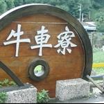 勝興車站 (8).JPG