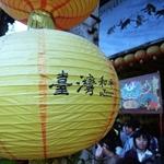 2010新春