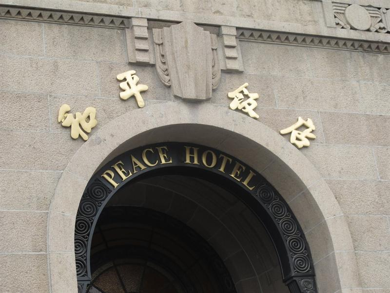 "ancient known ""Peace Hotel"""