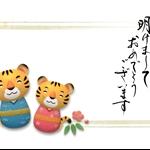 10hagaki_tora123_si.jpg