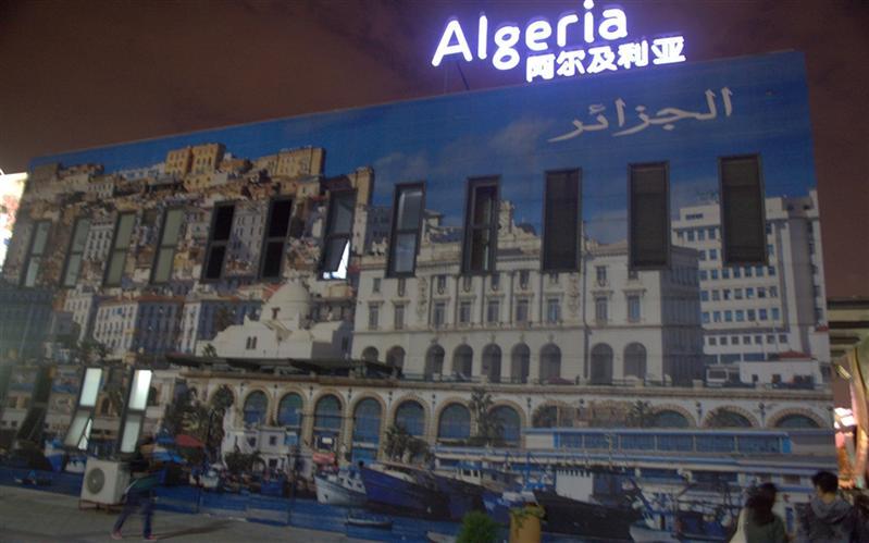 Algeria Pavilion