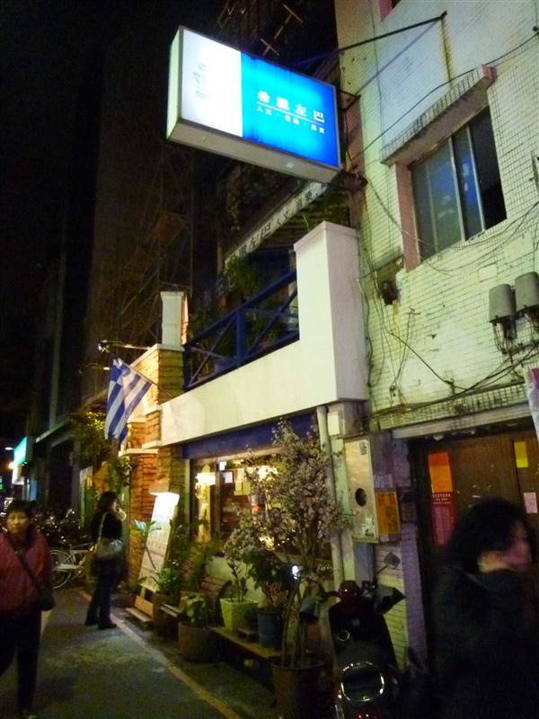 在複雜的師大夜市中 希臘左巴  我們到囉~.jpg
