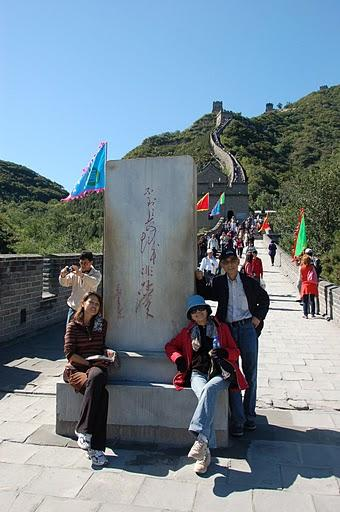 "inscription of ""Not going up to the great wall is not a great man"" by Chairman Mao."