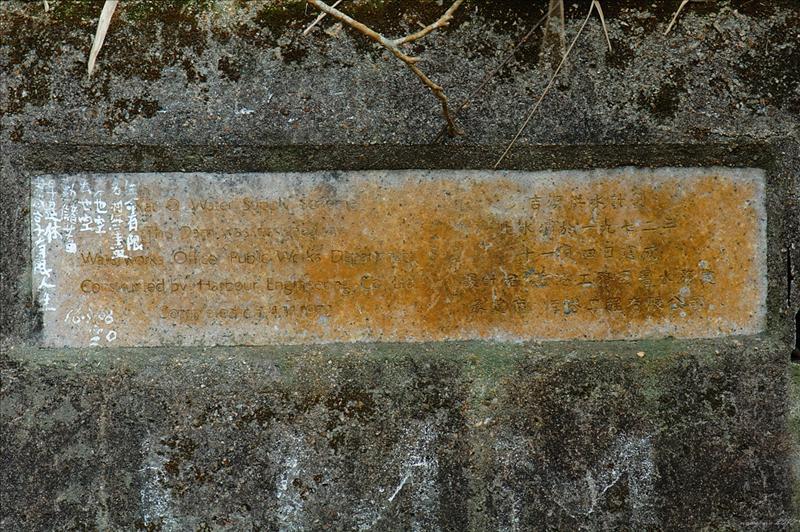 1972年吉澳供水計劃石碑