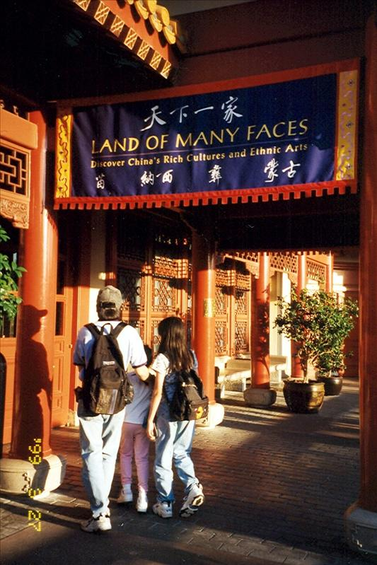 We tried the Chinese Restaurant in Epcot, but preferred the one in downtown Orlando.