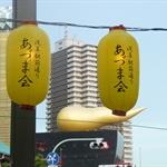 浅草サンバカーニバル(森巴嘉年華)