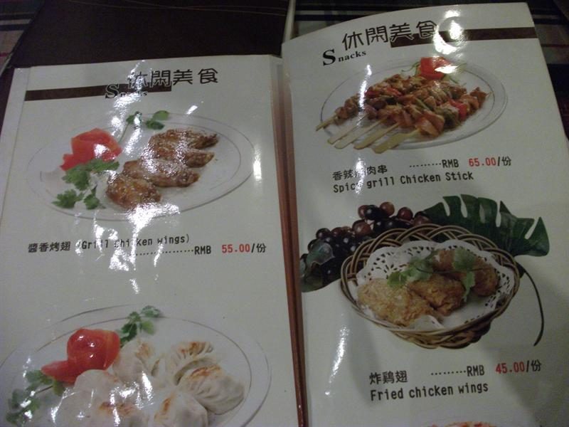 The Menu: A cafe in Guangzhou Airport, China