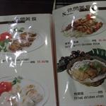The Menu: A cafe in Guangzhou Airport, China