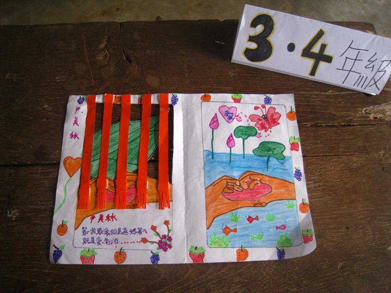 三、四年級的作品