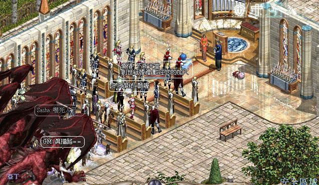 創世紀婚禮