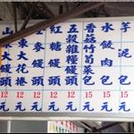 泰山山東大饅頭