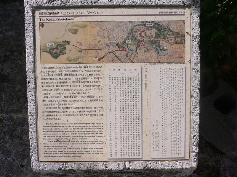 首里街上明國嘉靖22年立的國王頌德碑 複製品啦 真品已於二次大戰炸毀