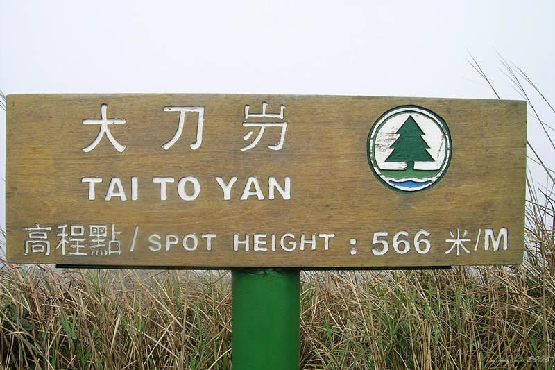The summit Tai To Yan ranks 9th among Hong Kong's peaks.