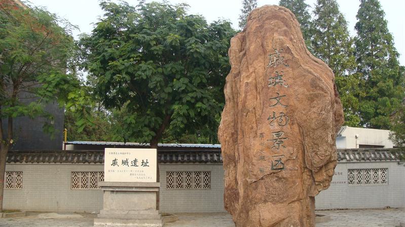 戚城遗址标志牌