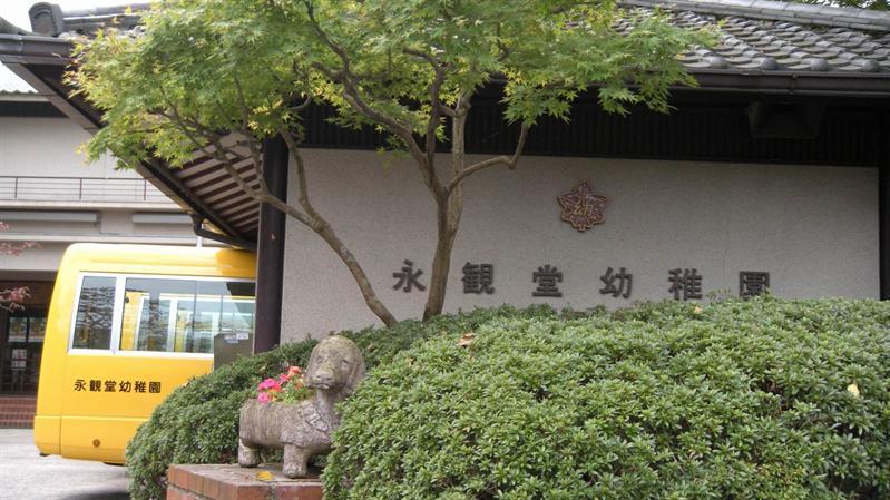 永觀堂幼稚園