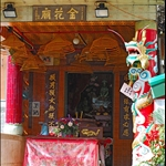 DSC_6091 金花廟.jpg