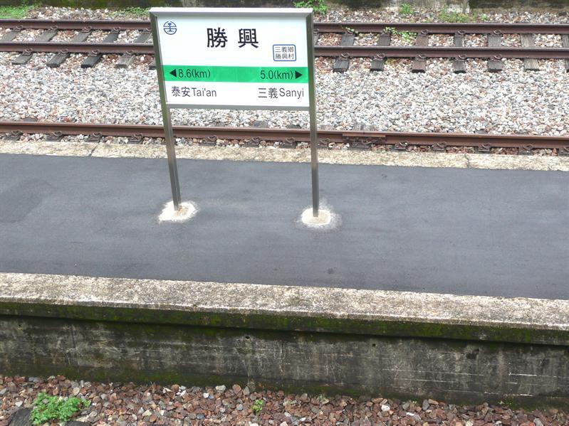 勝興車站 (10).JPG
