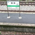 龍騰斷橋.勝興車站