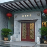 china south hotel