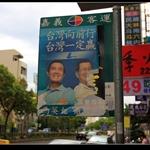 台湾一路行