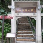 【Easy Climber】20090401登山社地32次登山-劍潭山