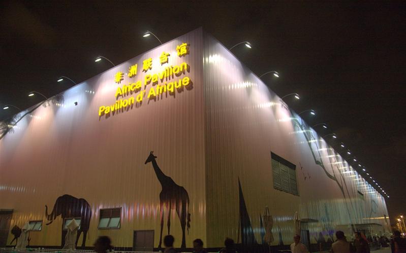 Africa Pavilion