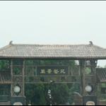 第10屆亞太地區盆景賞石大展