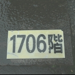 共1706階.JPG