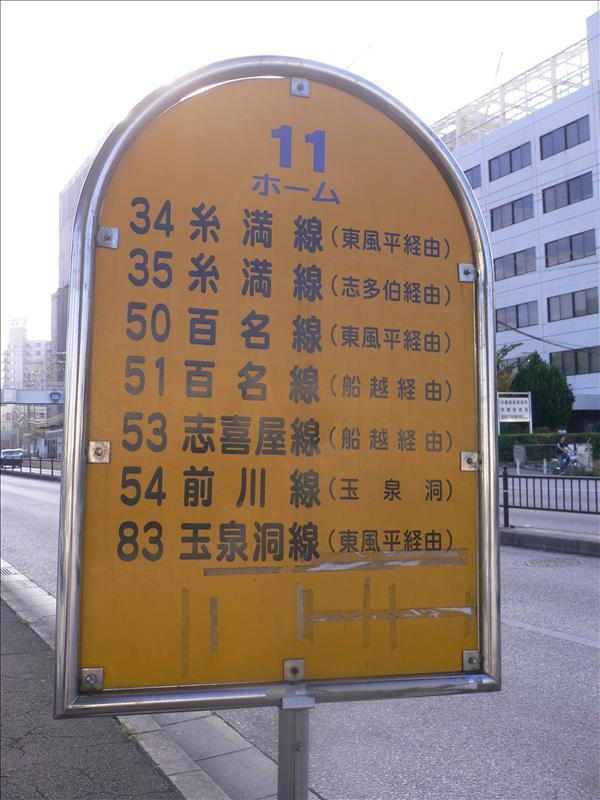今天要去玉泉洞, 所以一大早就到公車總站搭83號的玉泉洞線.