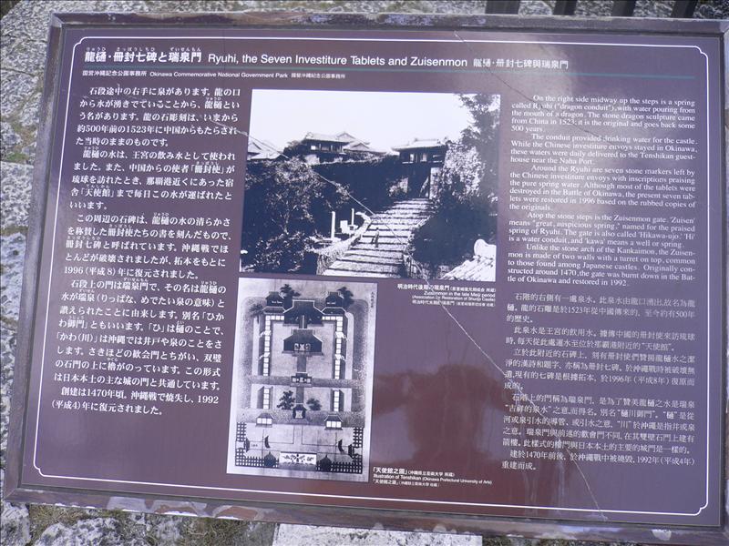 """瑞泉門旁有一湧泉稱 """"龍樋"""" , 還有七座清皇帝立的碑, 但也是複製品, 真品一樣於二戰被炸燬."""