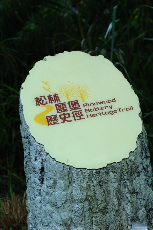 Pinewood Battery Heritage Trail 松林廢堡歷史徑