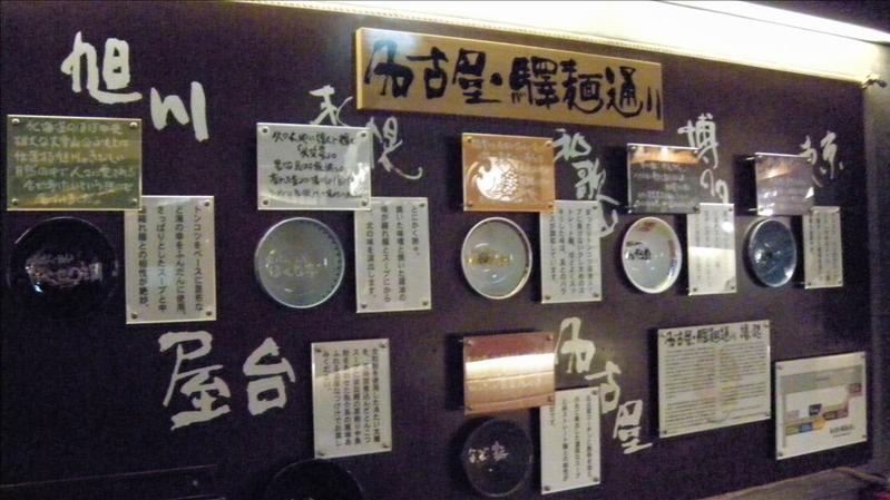 名古屋站內驛麵通  就是集合日本各地拉麵的小吃街
