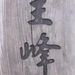 【Easy Climber】20100522登山社第78次活動-夢幻湖, 七星山主峰, 東峰