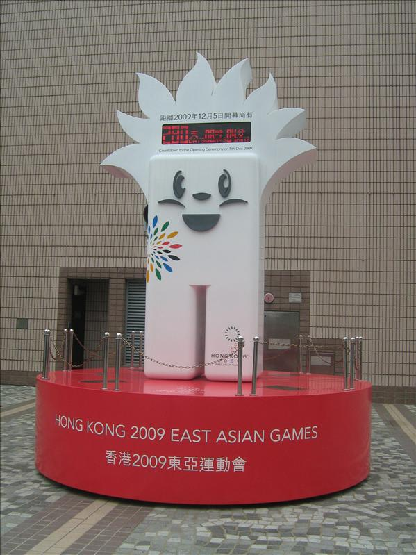 East Asian Games Thingy