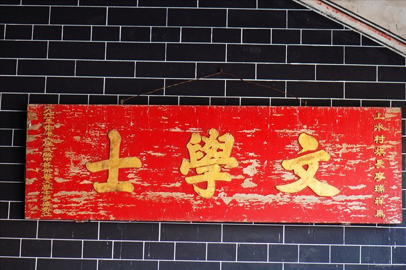 後廳內懸掛的功名牌匾