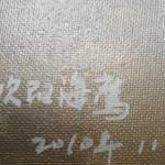 Roar_signature.JPG