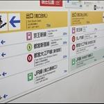 東京小田急新宿站