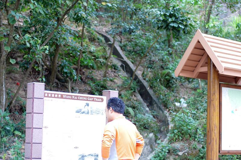 黃泥涌峽徑(戰時遺跡)起點第一站 Wong Nai Chung Gap Trail Station One