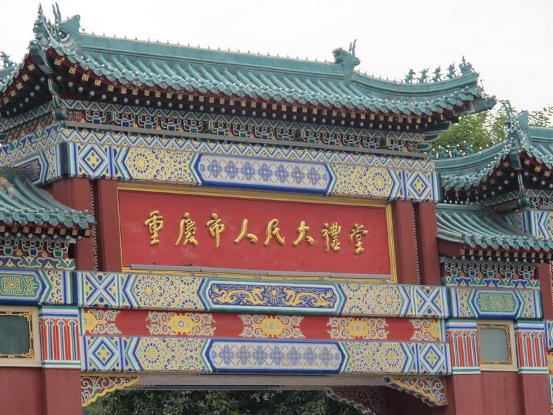 "Chongqing ( (重慶市)------ ""Chongqing People's Hall"""