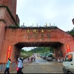 世界地質公園丹霞山 DanXiaShan Global Gerpark