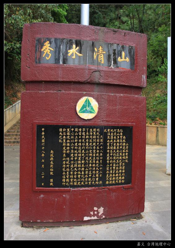 台湾地理中心
