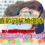 佳佳找情人約炮頂級外送茶LINE:d0568  skype:eyny22