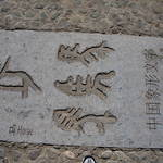 HelanShan Rock Engravings(贺兰山岩画),Ningxia (宁夏),China