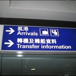 This was what I got to see of Hong Kong: The Airport -_-