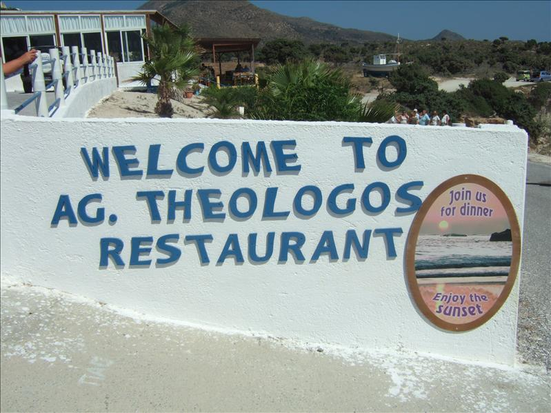 Restaurant at Ag. Theologos